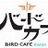 BIRD CAFE shonan バード