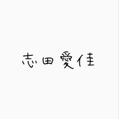 しだまなか @_manaka_shida_