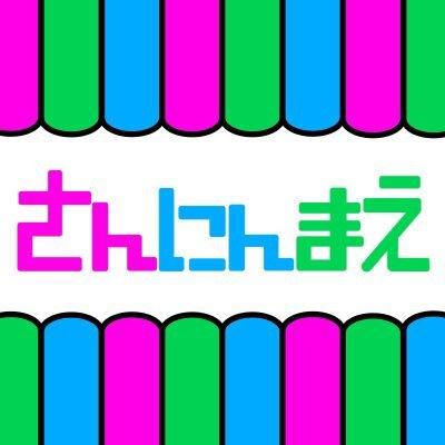 【さんにんまえ】@目指せYouTuber!!