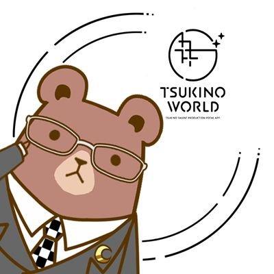 『ツキノワールド』公式 @tsukino_world