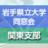 岩手県立大学同窓会関東支部