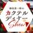 神尾晋一郎のカクテルディナーShow【番組公式】