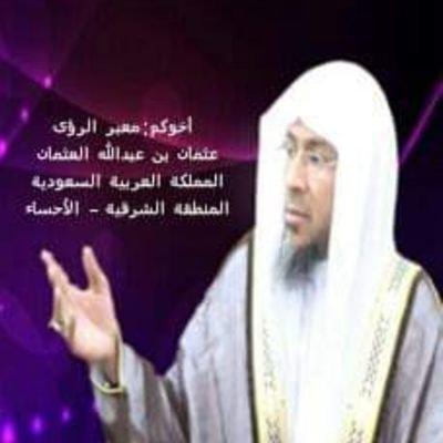 أبوعبدالله Othman24683 Twitter