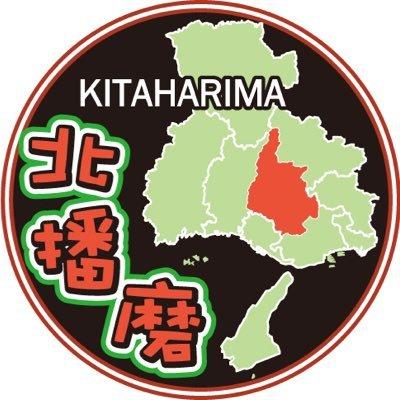 神戸新聞北播総局