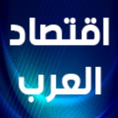 Economic Arab - اقتصاد العرب