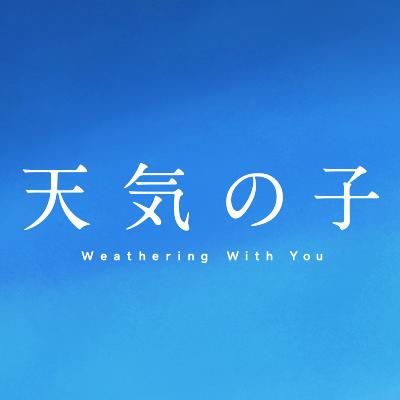 映画『天気の子』 (@tenkinoko_movie)