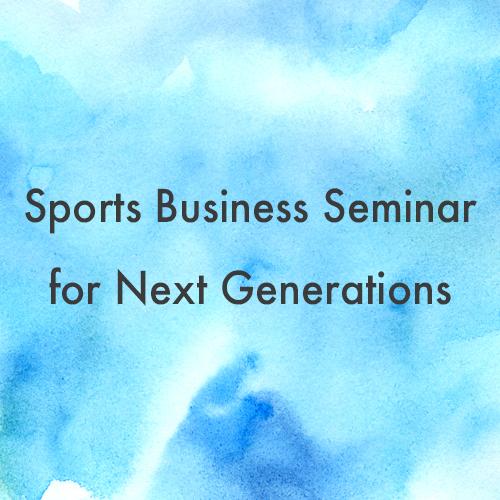 スポーツビジネス次世代セミナー