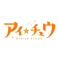 「アイ★チュウ Étoile Stage」事前登録受付中!