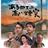 【公式】 映画「ある町の高い煙突」