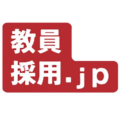 教員採用.jp