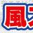 The profile image of fuuspo