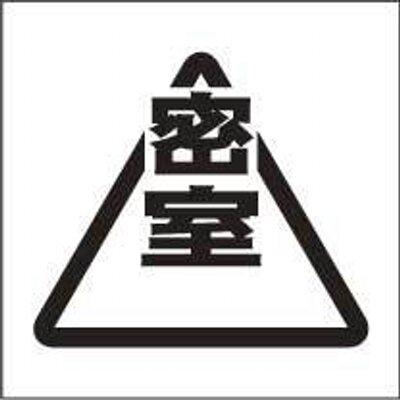 密室ノイローゼ (@SHUMI_MISSITS...