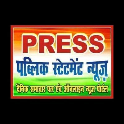 Akash Savita Public Stetement News