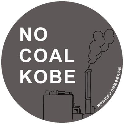 神戸の石炭火力発電を考える会 (@kobesekitan) Twitter profile photo