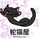 hebinekoya_kari