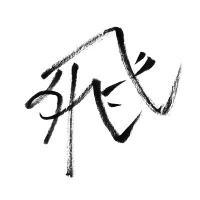 源一郎 飛ぶ 高橋 教室 の 「理解できないことがあるってことを理解する」~小松由佳さん/高橋源一郎の飛ぶ教室より