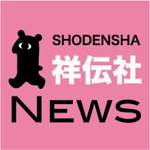 祥伝社NEWS
