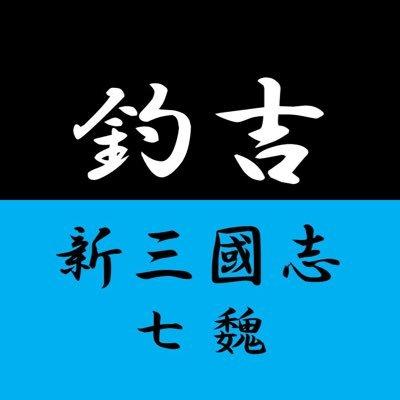 政庁 新 三国志