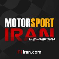 Motorsportir (F1iran)