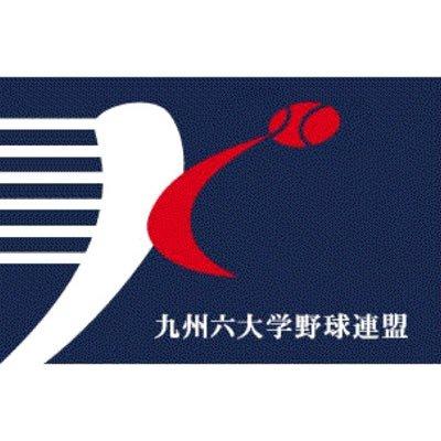 九州六大学野球連盟