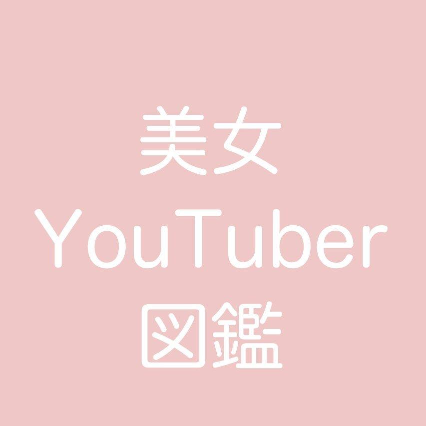 美女YouTuber図鑑