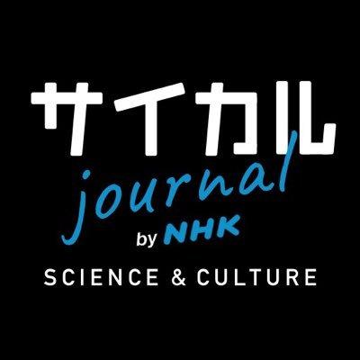 NHK科学文化部 @nhk_kabun