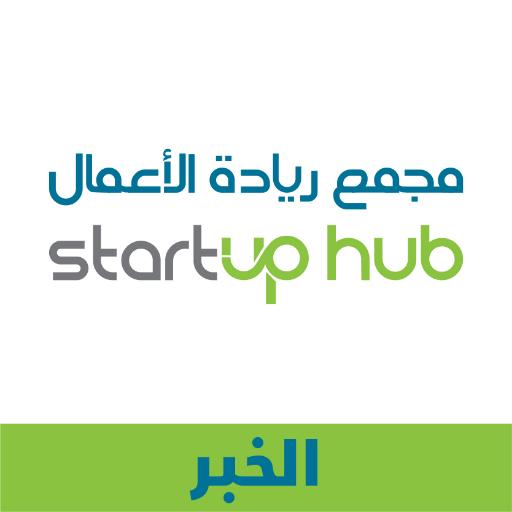 Startup Hub Khobar | مجمع ريادة الأعمال بالخبر