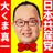 🐻大くま真一🐻 ⚙日本共産党・多摩市議🌾 #暮らしに希望を