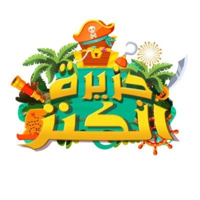 جزيرة الكنز 宝島