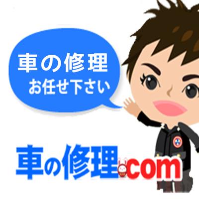 車の修理.com板金塗装専門店 @kurumanosyuli