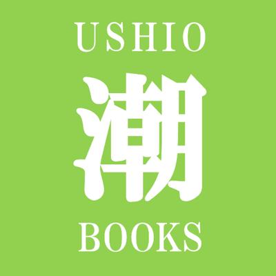 潮出版社書籍編集部 (@usiobooks) | Twitter