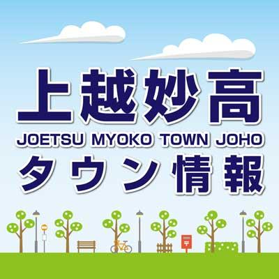 上越 妙高 タウン ジャーナル