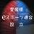 愛媛県eスポーツ連合