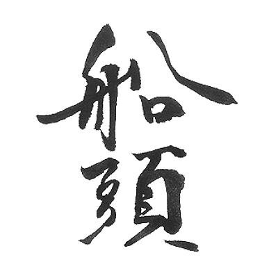 @sendou_jp