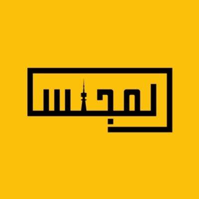 1f32c5fd7 المجلس (@Almajlliss) | Twitter