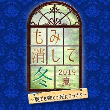 【公式】もみ消して冬 2019夏 6/29(土)よる9時放送!