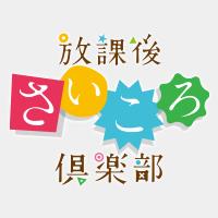 アニメ『放課後さいころ倶楽部』公式 🎲絶賛放送中!