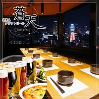 個室夜景&クラフトビール 蒼天 天王寺あべのルシアス店
