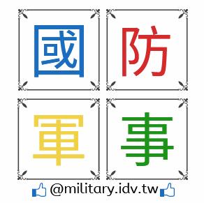新《番薯藤》國防軍事網