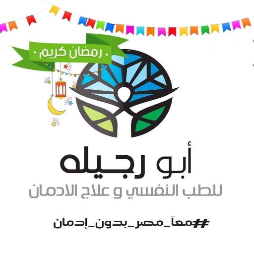 مستشفي أبو رجيله لعلاج الإدمان