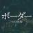 映画『ボーダー 二つの世界』10.11(金)公開