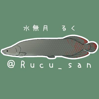 水無月 るく @Rucu_san