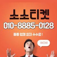 5분 거래 24시간 빠른입금 [O1O-8885-0128] 소소티켓☆2515