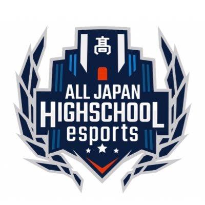 全国高校eスポーツ選手権【公式】 (@ajhs_esports) | Twitter