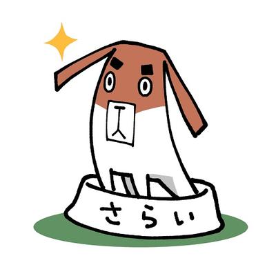 更伊俊介 吾輩はモブである 発売中 On Twitter 告知 犬と