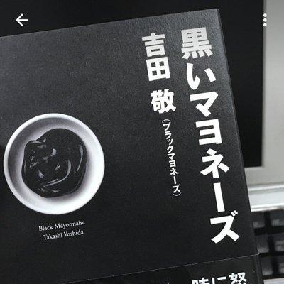 ブラマヨ吉田 @bmyoshida
