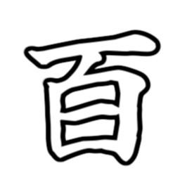 百合野ハク Yurinohaku Twitter