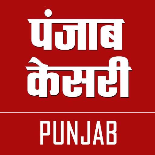 Punjab Kesari-Punjab