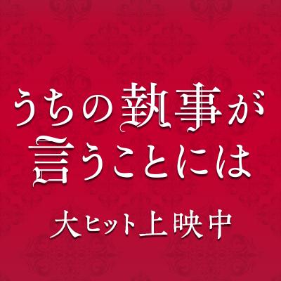 @uchino_shitsuji