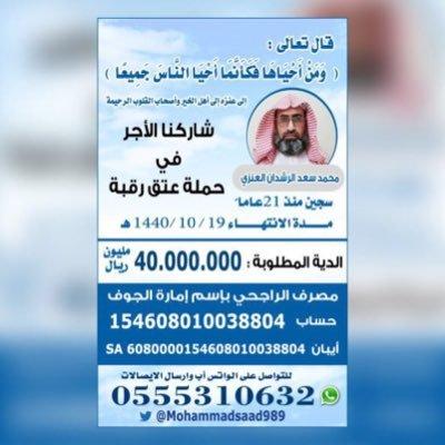 حمله لدعم عتق رقبه محمد سعد الرشدان العنزي